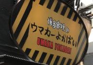 博多串焼き卸ウマカーよかばい石橋店OPEN‐池田市