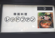本町駅近く韓国料理「レッドファン」OPEN!