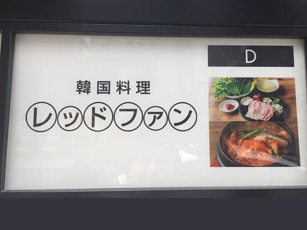 韓国料理「レッドファン」