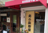 北浜駅1分、喜界島担々麺「香」OPEN!