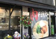 大阪市北区管栄町に「麺屋とんとん」OPEN