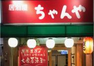 居酒屋ちゃんやOPEN!淀川区塚本駅徒歩1分