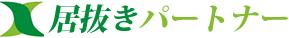 大阪の店舗物件‐居抜きパートナー