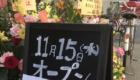 居抜き物件で開業「花まる」3