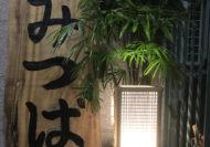 京橋駅4分、炉端焼き居酒屋「いろり庵みつば」OPEN!