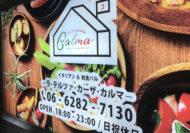北浜駅近く平野町にバル la terza casa Calma オープン