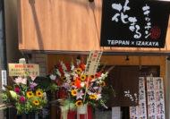鶴見区横堤駅2分鉄板居酒屋「花まるキッチン」OPEN!