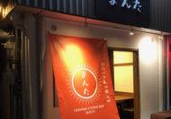 阪急三国駅徒歩2分、沖縄・九州料理店まんたOPEN!