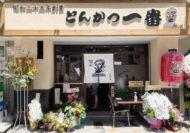 阿波座駅徒歩2分とんかつ一番2deuxオープン
