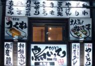 鳥いってつ本町店 大阪中央区瓦町にオープン